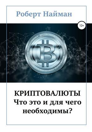 Криптовалюты – что это и для чего необходимы? фото №1