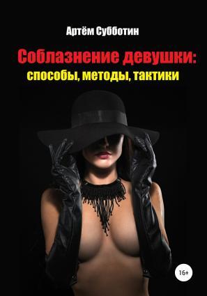 Соблазнение девушки: способы, методы, тактики фото №1