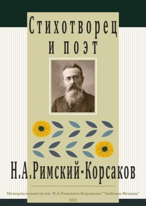 Стихотворец ипоэт Н.А.Римский-Корсаков фото №1
