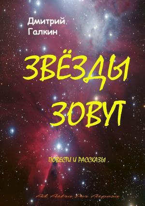Звезды зовут фото №1