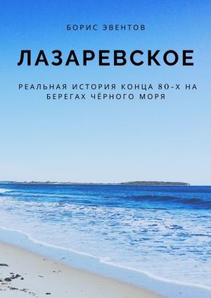 Лазаревское. Реальная история конца 80-х на берегах Чёрного моря фото №1