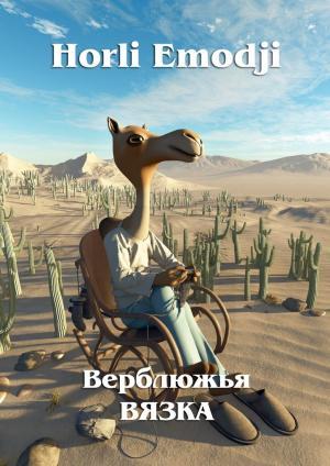 Верблюжья ВЯЗКА фото №1