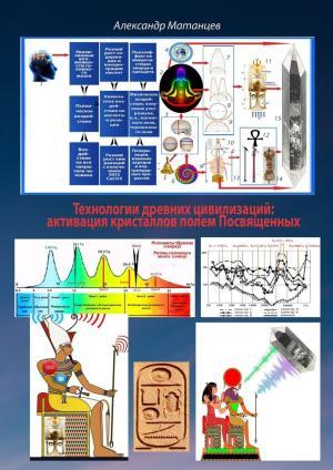 Технологии древних цивилизаций: активация кристаллов полем Посвященных фото №1
