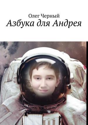 Азбука для Андрея фото №1
