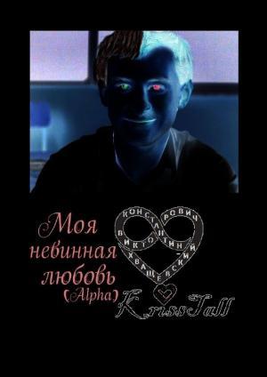 Моя невинная любовь Alpha фото №1