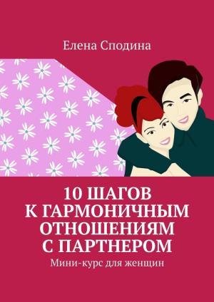 10шагов кгармоничным отношениям спартнером. Мини-курс для женщин фото №1