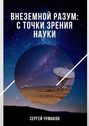 Внеземной разум: сточки зрения науки фото №1