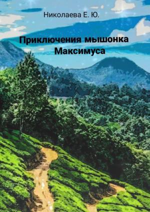 Приключения мышонка Максимуса фото №1