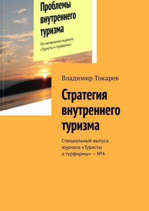 Стратегия внутреннего туризма. Специальный выпуск журнала «Туристы итурфирмы»–№4 фото №1