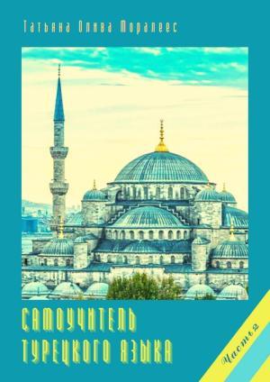 Самоучитель турецкого языка. Часть2 фото №1