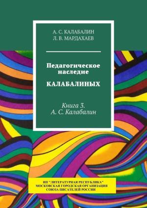 Педагогическое наследие Калабалиных. Книга 3. А.С. Калабалин фото №1