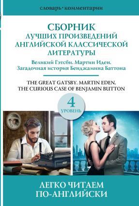 Сборник лучших произведений американской классической литературы. Уровень 4 фото №1