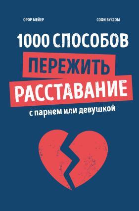 1000 способов пережить расставание с парнем или девушкой фото №1