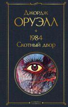 1984. Скотный двор фото №1