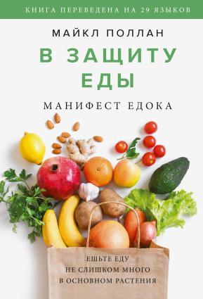 В защиту еды. Манифест едока фото №1