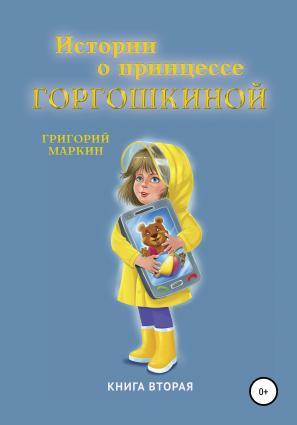 Истории о принцессе Горгошкиной. Книга вторая фото №1