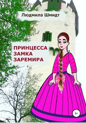 Принцесса замка Заремира фото №1