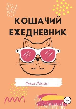 Кошачий ежедневник фото №1