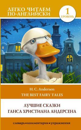 H. C. Andersen best fairy tales / Лучшие сказки Г.Х. Андерсена. Уровень 1 фото №1