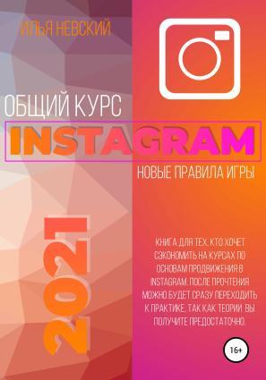 Общий курс Instagram. Новые правила игры фото №1