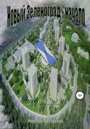 Новый Зеленоград – начало фото №1