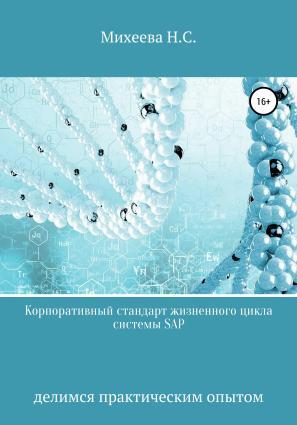 Корпоративный стандарт жизненного цикла системы SAP фото №1