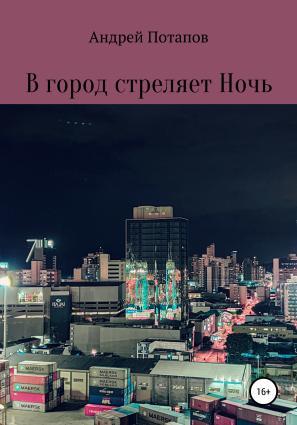 В город стреляет Ночь фото №1