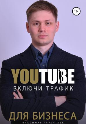 Включи Youtube Трафик Для Бизнеса фото №1