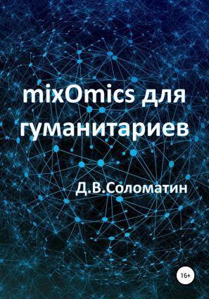 mixOmics для гуманитариев фото №1