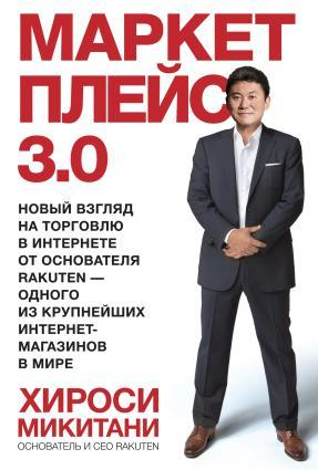 Маркетплейс 3.0. Новый взгляд на торговлю в интернете от основателя Rakuten – одного из крупнейших интернет-магазинов в мире фото №1