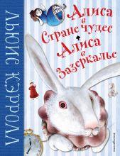 Алиса в Стране чудес. Алиса в Зазеркалье фото №1