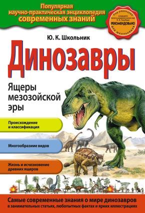 Динозавры. Ящеры мезозойской эры фото №1