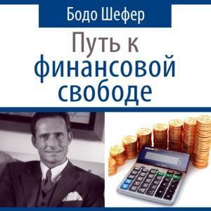 Путь к финансовой свободе фото №1