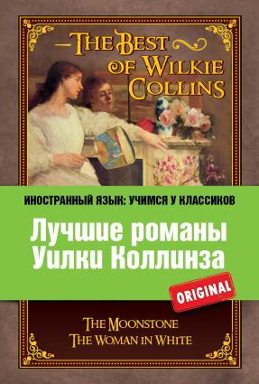 Лучшие романы Уилки Коллинза / The Best of Wilkie Collins фото №1