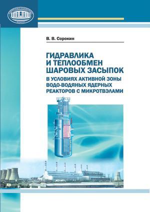 Гидравлика и теплообмен шаровых засыпок в условиях активной зоны водо-водяных ядерных реакторов с микротвэлами фото №1