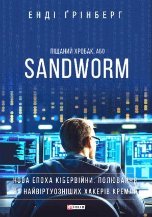 Піщаний хробак, або SANDWORM. Нова епоха кібервійни. Полювання на найвіртуозніших хакерів Кремля фото №1