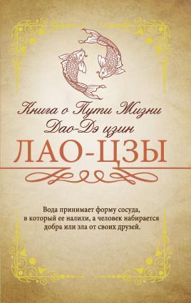Книга о Пути жизни (Дао-Дэ цзин). С комментариями и объяснениями фото №1