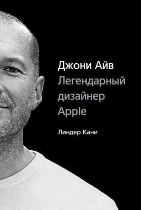 Джони Айв. Легендарный дизайнер Apple фото №1