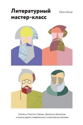 Литературный мастер-класс. Учитесь у Толстого, Чехова, Диккенса, Хемингуэя и многих других современных и классических авторов фото №1