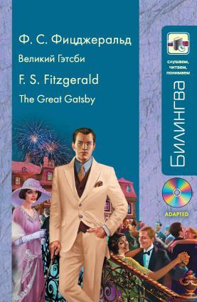 Великий Гэтсби / The Great Gatsby (+MP3) фото №1