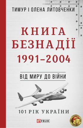Книга Безнадії. 1991—2004 фото №1