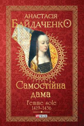 Самостійна дама. Femme sole. 1419—1436 фото №1