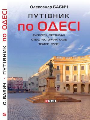 Путівник по Одесі фото №1