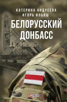Белорусский Донбас