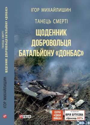 Танець смерті. Щоденник добровольця батальйону «Донбас » фото №1