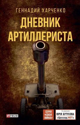 Дневник артиллериста фото №1