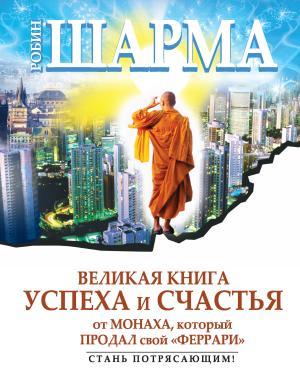 Великая книга успеха и счастья от монаха, который продал свой «феррари» (сборник) фото №1