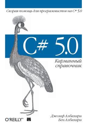 C# 5.0. Карманный справочник фото №1
