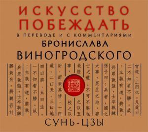 Искусство побеждать. В переводе и с комментариями Бронислава Виногродского фото №1