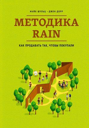 Методика RAIN. Как продавать так, чтобы покупали фото №1